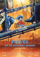An American Tail - French Movie Poster (xs thumbnail)