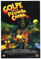 Big Trouble In Little China - Spanish Movie Poster (xs thumbnail)
