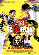 Big Boy - Thai Movie Poster (xs thumbnail)