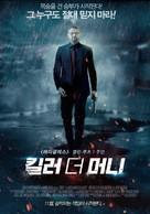 Money - South Korean Movie Poster (xs thumbnail)