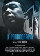 Jinruigaku nyumon: Erogotshi yori - French Re-release movie poster (xs thumbnail)