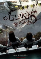 Yeo-go-goi-dam 5 - Dong-ban-ja-sal - South Korean Movie Poster (xs thumbnail)