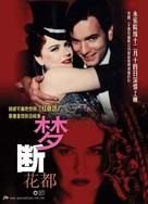Moulin Rouge - Chinese Teaser movie poster (xs thumbnail)