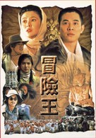 Mo him wong - Hong Kong Movie Poster (xs thumbnail)