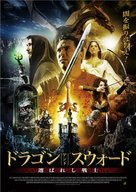 The One Warrior - Japanese Movie Cover (xs thumbnail)