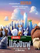 The Secret Life of Pets - Thai Movie Poster (xs thumbnail)