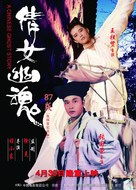 Sinnui yauman - Chinese Movie Poster (xs thumbnail)