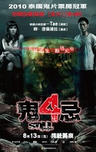 Tai hong - Taiwanese Movie Poster (xs thumbnail)