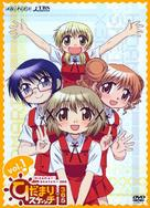 """Hidamari Sketch x 365"" - Japanese Movie Cover (xs thumbnail)"