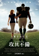The Blind Side - Taiwanese Movie Poster (xs thumbnail)