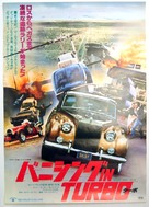 Grand Theft Auto - Japanese Movie Poster (xs thumbnail)