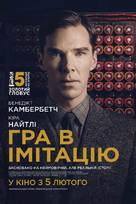 The Imitation Game - Ukrainian Movie Poster (xs thumbnail)