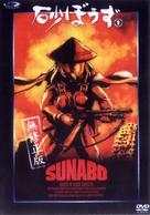 """Sunabozu"" - Japanese Movie Cover (xs thumbnail)"