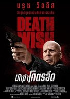Death Wish - Thai Movie Poster (xs thumbnail)