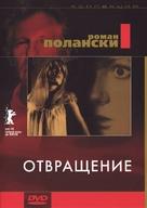 Repulsion - Russian DVD cover (xs thumbnail)