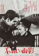 Letter from an Unknown Woman - Japanese Movie Poster (xs thumbnail)