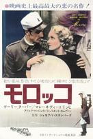 Morocco - Japanese Movie Poster (xs thumbnail)