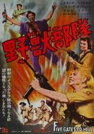 Five Gates to Hell - Japanese Movie Poster (xs thumbnail)