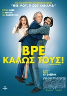 À bras ouverts - Greek Movie Poster (xs thumbnail)