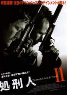 The Boondock Saints II: All Saints Day - Japanese Movie Poster (xs thumbnail)
