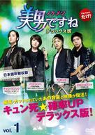 """Minami Shineyo"" - Japanese DVD cover (xs thumbnail)"