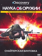 """""""Weaponology"""" - Russian Movie Cover (xs thumbnail)"""