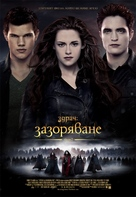 The Twilight Saga: Breaking Dawn - Part 2 - Bulgarian Movie Poster (xs thumbnail)