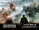 Battle: Los Angeles - Chinese Movie Poster (xs thumbnail)