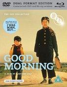 Ohayô - British Blu-Ray movie cover (xs thumbnail)