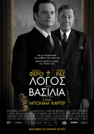 The King's Speech - Greek Movie Poster (xs thumbnail)