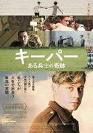 Trautmann - Japanese Movie Poster (xs thumbnail)