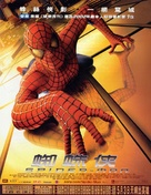 Spider-Man - Hong Kong Movie Poster (xs thumbnail)