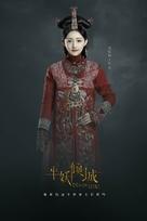 """Ban Yao Qing Cheng"" - Chinese Movie Poster (xs thumbnail)"