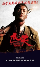 Pi Fu - Chinese Movie Poster (xs thumbnail)
