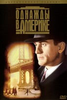Once Upon a Time in America - Russian Movie Cover (xs thumbnail)