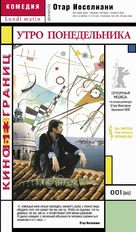 Lundi matin - Russian VHS cover (xs thumbnail)