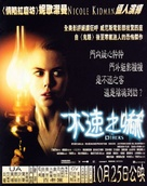 The Others - Hong Kong Movie Poster (xs thumbnail)
