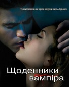 """The Vampire Diaries"" - Ukrainian Movie Poster (xs thumbnail)"