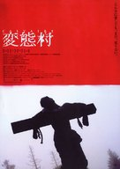 Calvaire - Japanese Movie Poster (xs thumbnail)
