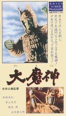 Daitozoku - Japanese VHS cover (xs thumbnail)