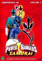 """Power Rangers Samurai"" - Brazilian DVD movie cover (xs thumbnail)"