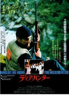 The Deer Hunter - Japanese Movie Poster (xs thumbnail)