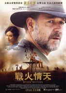 The Water Diviner - Hong Kong Movie Poster (xs thumbnail)