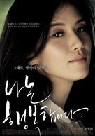 Na-neun Heang-bok-hab-ni-da - South Korean Movie Poster (xs thumbnail)