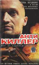 [Anti]killer - Russian Movie Cover (xs thumbnail)