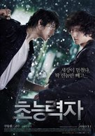 Cho-neung-ryeok-ja - South Korean Movie Poster (xs thumbnail)