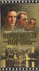 One Eyed King - Ukrainian Movie Cover (xs thumbnail)