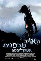 Resident Evil: Apocalypse - Israeli Movie Poster (xs thumbnail)