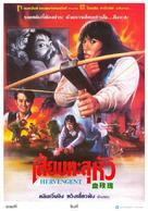Xue mei gui - Thai Movie Poster (xs thumbnail)