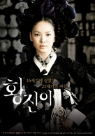 Hwang Jin-yi - South Korean poster (xs thumbnail)